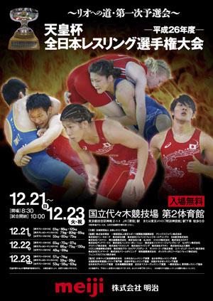 2014年全日本選手権 男子グレコローマン59kg級