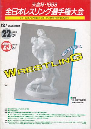 1993年全日本選手権(男子フリースタイル)