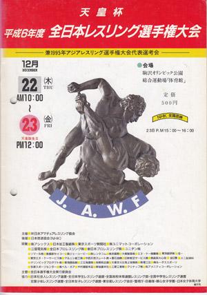 1994年全日本選手権 男子グレコローマン48kg級