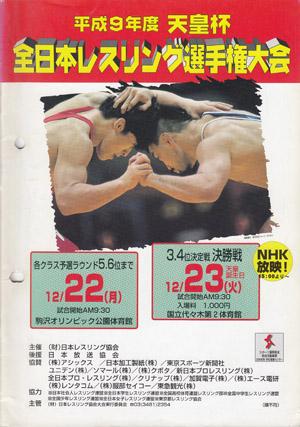 1997年全日本選手権 男子フリースタイル125kg級