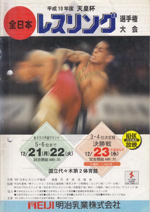 1998年全日本選手権 男子グレコローマン130kg級