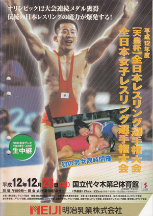 2000年全日本選手権 男子グレコローマン130kg級
