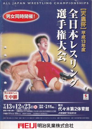 2001年全日本選手権(男子グレコローマン)