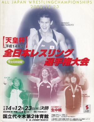 2002年全日本選手権(女子)