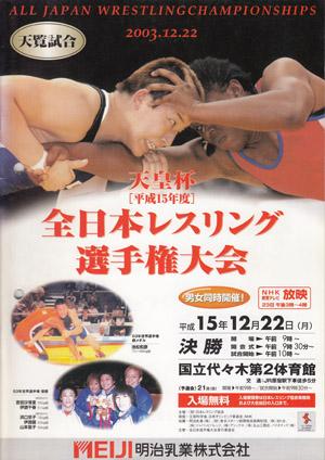 2003年全日本選手権 女子55kg級