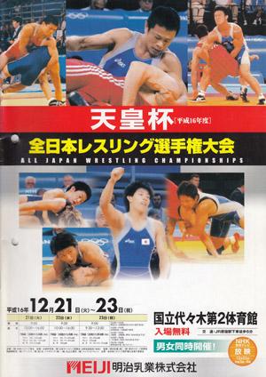 2004年全日本選手権(女子)