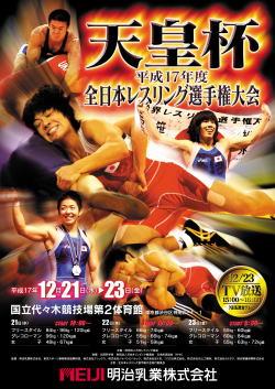 2005年全日本選手権 男子グレコローマン96kg級