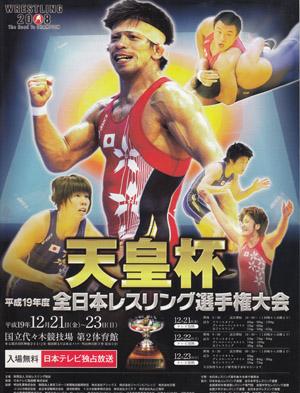 2007年全日本選手権 女子59kg級