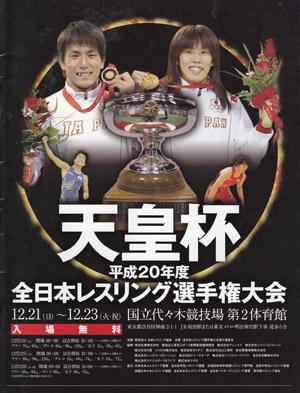 2008年全日本選手権(女子)