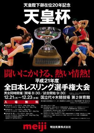 2009年全日本選手権 男子フリースタイル60kg級