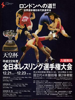 2010年全日本選手権 男子グレコローマン74kg級