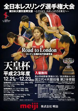 2011年全日本選手権 男子フリースタイル96kg級