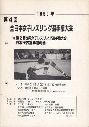 1990年全日本選手権 女子44kg級