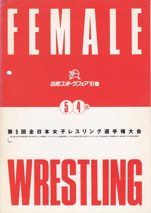 1991年全日本選手権 女子47kg級