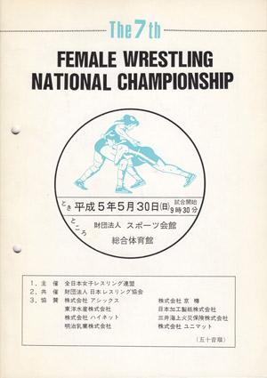 1993年全日本選手権 女子61kg級