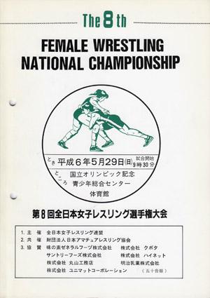1994年全日本選手権 女子65kg級
