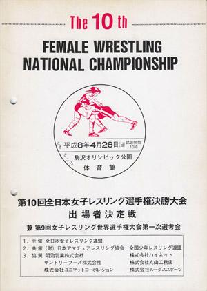 1996年全日本選手権 女子50kg級