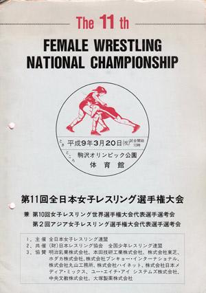 1997年全日本選手権(女子)
