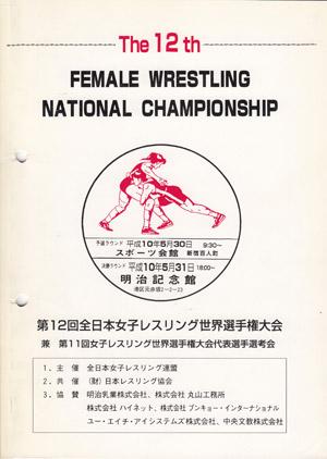 1998年全日本選手権 女子68kg級