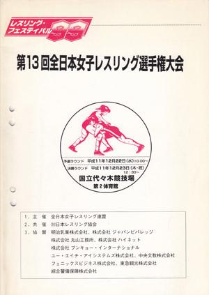 1999年全日本選手権(女子)