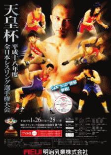 2006年全日本選手権 女子59kg級