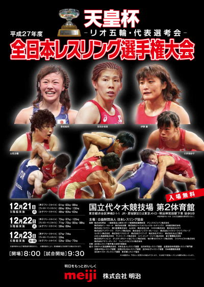 2015年全日本選手権 男子フリースタイル86kg級