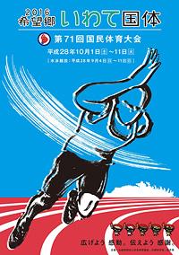 2016年国民体育大会(成年)フリースタイル86kg級