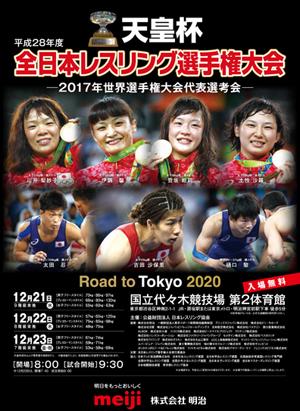 2016年全日本選手権(女子)