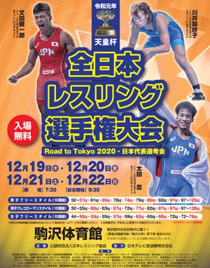 2019年全日本選手権(男子フリースタイル)61kg級