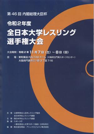 2020年全日本大学選手権 65kg級